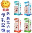 台灣製小獅王辛巴母乳記憶超柔防脹氣寬口徑奶嘴~寬口十字孔買3送1(共4入)