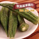秋葵蔬菜餅乾 秋葵乾 秋葵蔬果脆片 蔬果...