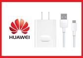 *全館免運*HUAWEI 華為 原廠9V快充旅行充電器+充電傳輸線組 (密封袋裝)
