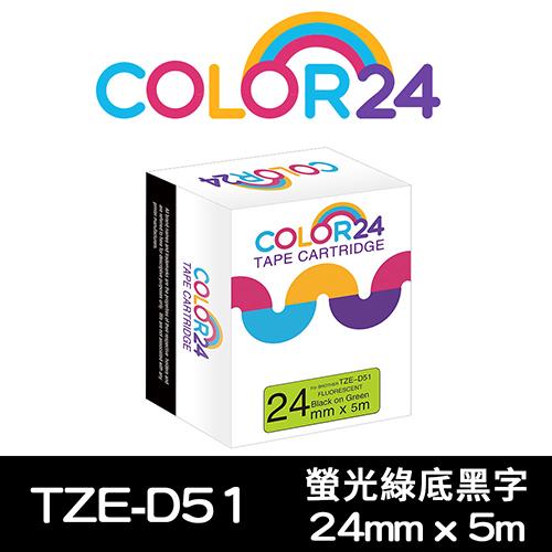 【COLOR24】for Brother TZ-D51 / TZe-D51 綠底黑字相容標籤帶(寬度24mm)