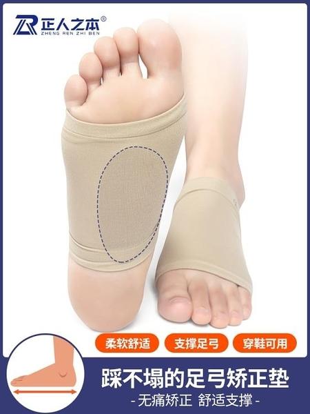 足弓支撐鞋墊扁平足矯正墊XO型腿糾正內八字偏平底足塌陷矯正神器寶貝計畫 上新