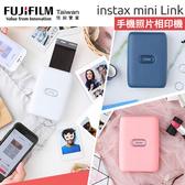 富士 Fujifilm mini Link  隨身相印機 手機相片列印機 公司貨 保固一年