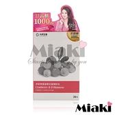 大研生醫 淨密樂蔓越莓甘露糖粉包 2g*24包/盒 *Miaki*