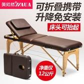 美容床 可折疊按摩床家用便攜式推拿理療床紋身紋繡美容床實木手提【快速出貨八折搶購】
