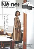 Ne-net秋冬時尚專刊2018-2019:附2用肩背腰包