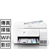 EPSON L5196 雙網四合一連續供墨印表機【加購墨水9折送300】