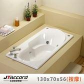 【台灣吉田】T118-130 壓克力按摩浴缸130x70x56cm