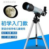 天文望遠鏡 入門者高倍學生天文望遠鏡專業高清尋星兒童成人深空觀星夜視眼鏡YXS 夢露時尚女裝