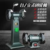 250重型工業級台式立式砂輪機家用小型220V拋光機電動沙輪磨刀機 陽光好物