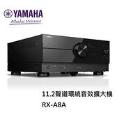 【南紡購物中心】YAMAHA 11.2聲道環繞音效擴大機 RX-A8A