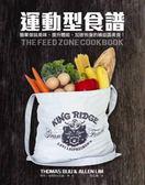 書 型食譜:簡單做就美味、提升體能、加速恢復的補給區美食!