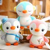 公仔娃娃 可愛企鵝公仔玩偶毛絨玩具大小號可愛抓娃娃機小娃娃布偶女孩禮物 3色