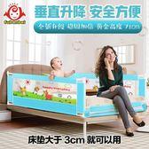 兒童護欄 fubaobei嬰兒兒童床圍欄寶寶防摔擋板1.8-2米大床床護欄垂直升降 芭蕾朵朵IGO
