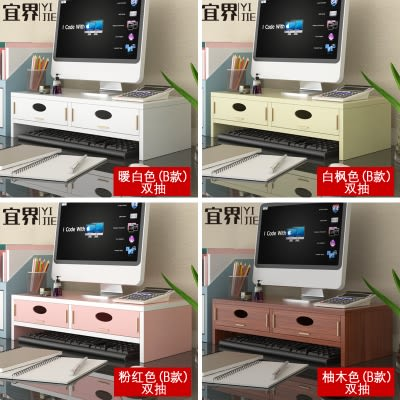 螢幕架 墊高電腦顯示器增高架底座桌面收納辦公室台式簡約屏幕雙層置物架【快速出貨】