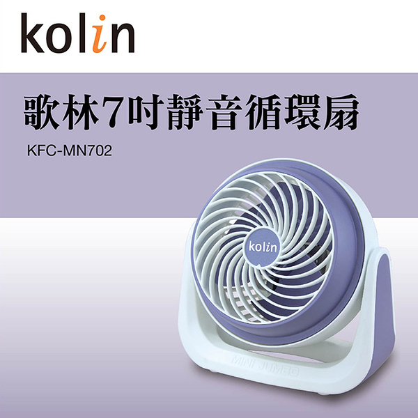 豬頭電器(^OO^) –歌林Kolin 7吋靜音循環扇 【KFC-MN702】