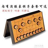 大號磁性中國象棋兒童折疊棋盤學生象棋套裝成人磁石象棋  朵拉朵衣櫥