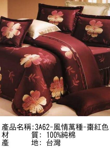 3A62-風情萬種-棗紅◎床罩組(五件式)◎ 100%台灣製造&純棉 @5尺6尺均一價@免運費