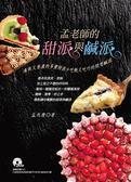 (二手書)孟老師的甜派與鹹派:清爽又香濃的多變甜派+吃飽又吃巧的開胃鹹派