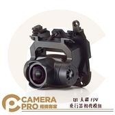 ◎相機專家◎ DJI 大疆 FPV 飛行器相機模組 配件 雲台相機模組 適用 FPV 穿越機 公司貨