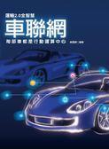 (二手書)運輸2.0全智慧車聯網:每部車都是行動運算中心