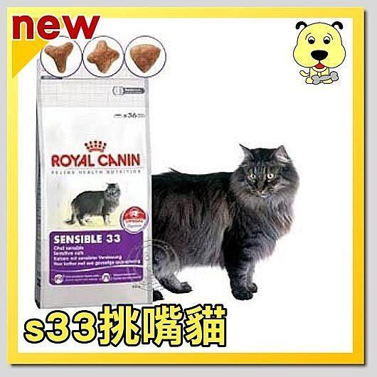 【培菓平價寵物網】法國皇家S33《挑嘴/腸胃敏感成貓》飼料-4kg