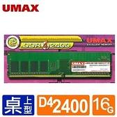 【綠蔭-免運】UMAX DDR4 2400 /16G RAM