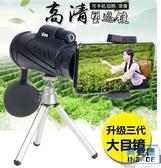 超大目鏡高版本手機單筒望遠鏡高清高倍微光演唱會【英賽德3C數碼館】
