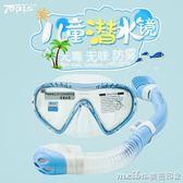 TOPIS授權產品兒童防霧潛水鏡全干式呼吸管浮潛裝備浮潛三寶igo 美芭