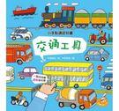 【閣林】小手點讀認知書:交通工具←翻翻有聲書 有聲書 遊戲書 童書 團購 批發 幼教社