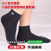 【LIGHT & DARK】MIT 微笑標章抗菌防臭健康機能運動襪