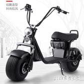 普哈雷代步成人電瓶車大輪寬胎迷你男女性新款電動踏板雙人摩托車 js9603『Pink領袖衣社』