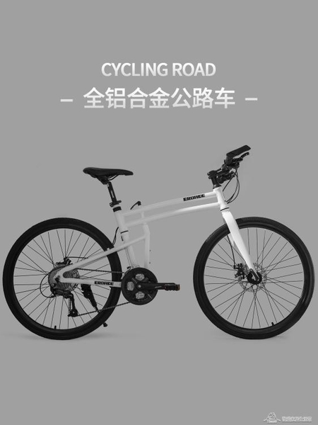 腳踏車 德國eroade折疊超輕鋁合金平把變速賽車單車山地車公路車定制【快速出貨】