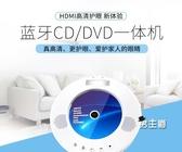 dvd播放器 家用便攜式影碟機壁掛兒童英語高看碟機視聽光碟隨身聽清護眼CD光盤XW
