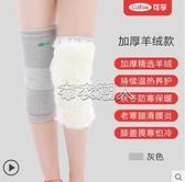 護膝關節風濕保暖防寒膝蓋運動男女自發熱老寒腿滑膜炎套 【快速出貨】