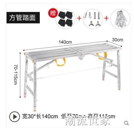 曾高折疊多功能加厚裝修便攜馬凳刮膩子升降腳手架工程梯子平台凳MBS『潮流世家』