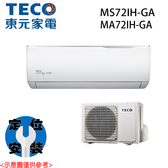 【TECO東元】13-15坪 變頻冷暖一對一冷氣 MA72IHHS/MS72IEHS 基本安裝免運費