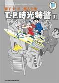 藤子・F・不二雄大全集:T‧P時光特警(1)
