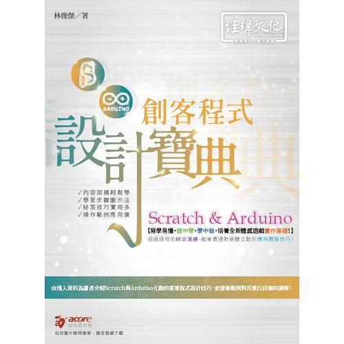 Scratch & Arduino創客程式設計寶典