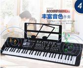 電子琴兒童初學61鍵鋼琴鍵寶寶3-6-12歲帶麥克風早教益智音樂玩具MKS 全館免運
