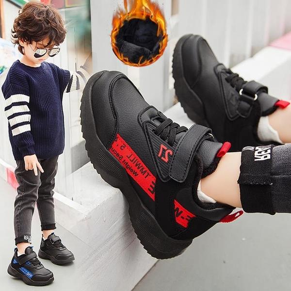 男童鞋 男童運動鞋新款秋款加絨防滑男孩春季中大童潮二棉兒童鞋子【快速出貨八折鉅惠】