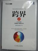【書寶二手書T4/電腦_KFS】跨界2 : 十大行業互聯網 轉型紅利_騰訊科技頻道編
