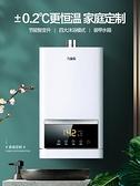 電熱水器 家用天然氣12升13升16升變頻強排式旗艦店 阿宅