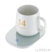暖暖杯約55度加熱器自動恒溫寶暖杯墊電保溫底座水杯子熱牛奶神器 安妮塔小舖