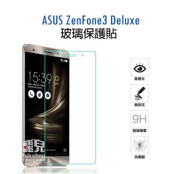 【妃凡】保護螢幕!ASUS ZenFone 3 Deluxe ZS570KL 玻璃貼 9h 鋼化膜 2.5D導角 玻璃膜