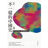 不一樣的中國史(8)從外放到內向,重文輕武的時代-五代十國、宋