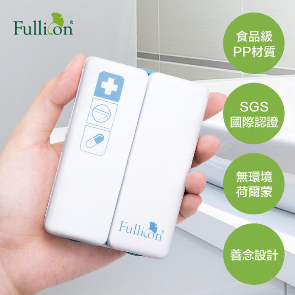 【Fullicon護立康】7格磁吸藥盒 收納盒 保健盒