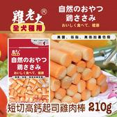 [寵樂子]《雞老大》寵物機能雞肉零食 - CBS-07 短切高鈣起司雞肉棒 210g / 狗零食