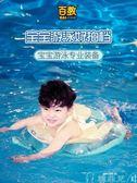 現貨-游泳圈 嬰兒游泳圈趴圈幼兒小童洗澡家用小孩腋下y寶寶救生圈兒童0-1-3歲