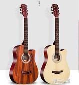 吉他初學者民謠吉他練習琴38寸41寸學生女男款指彈新手入門木吉他樂器『櫻花小屋』