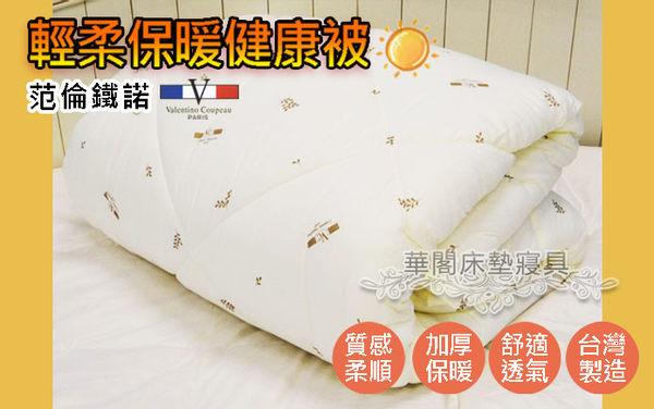 *華閣床墊寢具*范倫鐵諾Valentino Coupeau雙人舒柔防螨抗菌被6*7 台灣製